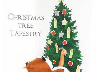 『もみの木』クリスマスツリータペストリーセット<カラー>の画像