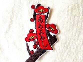 刺繍ブローチ 「梅に赤短」の画像