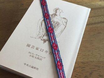 手織りの栞(しおり) チェコ風 Aの画像