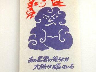手すき和紙の2019カレンダー 「前向きことばーやる気が出る名言ー」の画像