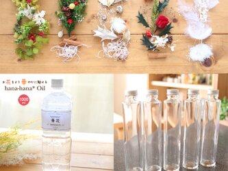 【5本分】【クリスマス】【22%OFF】ハーバリウムお試しキット(オイル1本、ガラス瓶5本、花材セット5種類) の画像