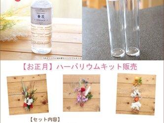 【お正月】ハーバリウムお試しキット(オイル1本、ガラス瓶2本、花材セット2種類)の画像