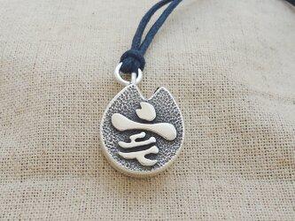 鈴『亥年』銀製(シルバー925)の画像