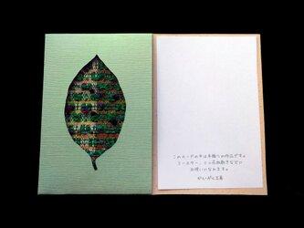 手織りカード「木の葉」-18の画像