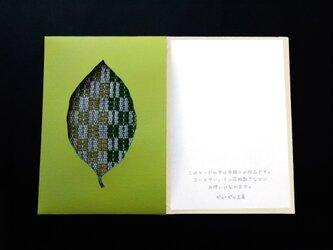 手織りカード「木の葉」-19の画像