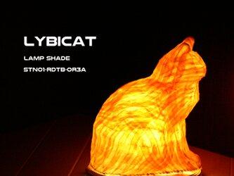 LYBICAT ランプシェード スタンドタイプ STN01-RDTB-OR3A(受注生産)の画像