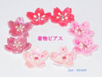 桜ピアス☆成人式/お正月の画像