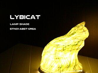 LYBICAT ランプシェード スタンドタイプ STN01-ABST-GR5A(受注生産)の画像