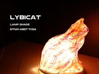 LYBICAT ランプシェード スタンドタイプ STN01-ABST-TC5A(受注生産)の画像