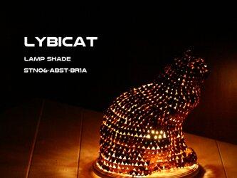 LYBICAT ランプシェード スタンドタイプ STN06-ABST-BR1A(受注製作)の画像