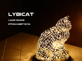LYBICAT ランプシェード スタンドタイプ STN04-ABST-SV1A(受注製作)の画像