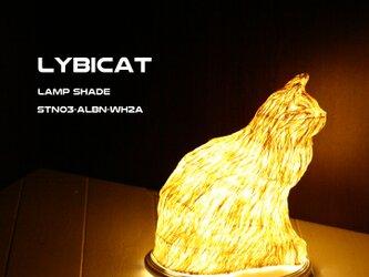 LYBICAT ランプシェード スタンドタイプ STN03-ALBN-WH2A(受注製作)の画像
