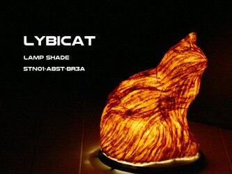 LYBICAT ランプシェード スタンドタイプ STN01-ABST-BR3A(受注製作)の画像