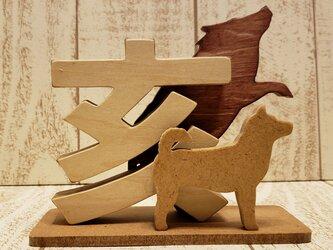 木製☆跳ねるイノシシがいる干支の置物・柴犬付☆犬種・色変更可能!☆2019年亥年の画像