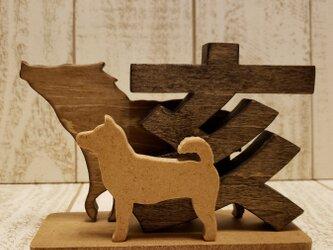木製☆イノシシがいる干支の置物・柴犬付☆犬種・色変更可能!☆2019年亥年の画像