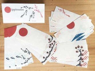 一筆箋 -ことほぎ kotohogi-の画像