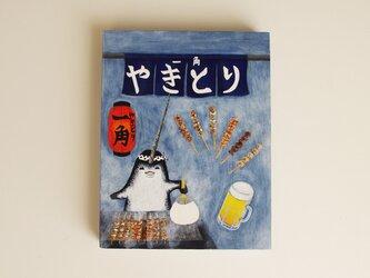 油絵 原画「やきとり 一角」F0サイズ  イッカク 一角獣 焼き鳥 居酒屋の画像
