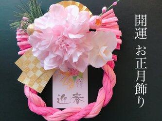 お正月飾り、しめ縄飾り、しめ縄、お正月リース、玄関飾り、和飾りの画像