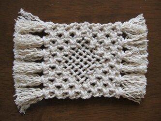 真ん中でクロスしたマクラメ編みのコースター~コットン生成り糸の画像