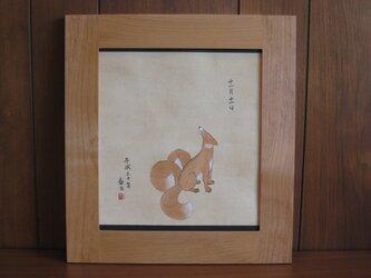 三尾の狐 色紙サイズの画像