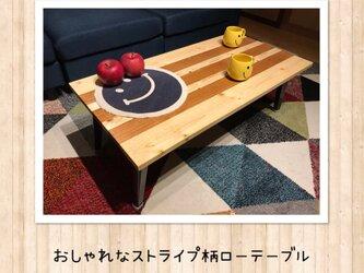 栄町工房【Enero-CB】ストライプ ローテーブル 折りたたみ / アウトドア リビング カフェ風 かっこいい 変更オーダーの画像
