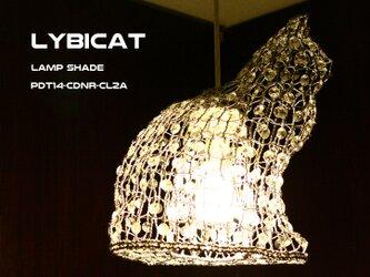 LYBICAT ランプシェード ペンダントタイプ PDT14-CNDR-CL2A(受注製作)の画像