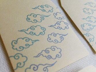 ぽち袋 雲(同柄4枚組)の画像