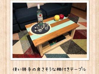 栄町工房【Marzo】棚付きセンターテーブル 《無垢×ブラウン×パステルグリーン》 完成品 / 西海岸スタイル 変更オーダー可の画像