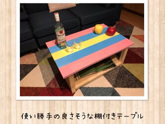 栄町工房【Marzo】棚付きセンターテーブル 《無垢×カラフル2》 完成品 / 西海岸スタイル 変更オーダー可の画像