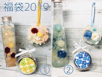 福袋2019★①*②の画像