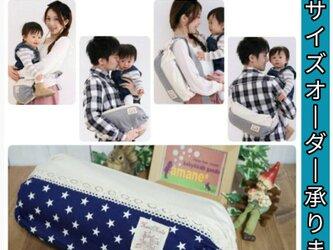 4way抱っこひもカバー AA24 紺×白スターの画像