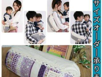 4way抱っこひもカバー BB13 紫小花パッチの画像
