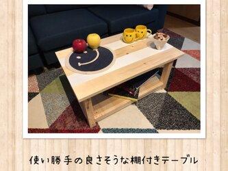 栄町工房【Marzo】棚付き ローテーブル 《無垢無垢ホワイト》 完成品 コンパクト シンプル カフェ風 西海岸 オーダー可の画像