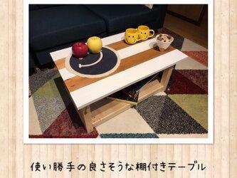 栄町工房【Marzo】棚付き ローテーブル 《無垢ホワイトブラウン》 完成品 コンパクト シンプル カフェ風 西海岸 オーダー可の画像