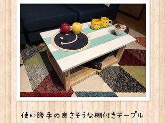 栄町工房【Marzo】棚付き ローテーブル 《無垢ホワイトPグリーン》 完成品 コンパクト シンプル カフェ 西海岸 オーダー可の画像