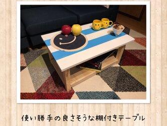 栄町工房【Marzo】棚付き ローテーブル 《無垢ホワイトPブルー》 完成品 コンパクト シンプル カフェ風 西海岸 オーダー可の画像