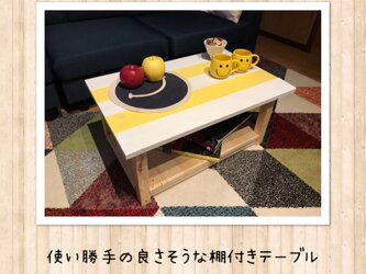 栄町工房【Marzo】棚付き ローテーブル 《無垢ホワイトPイエロー》 完成品 コンパクト シンプル カフェ 西海岸 オーダー可の画像