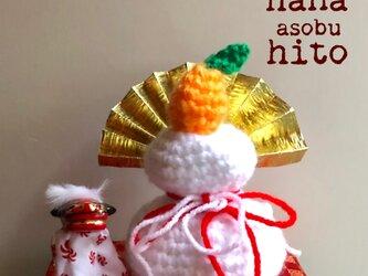 鏡餅編み物の画像