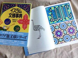 本『イスラム文様事典』河出書房新社の画像