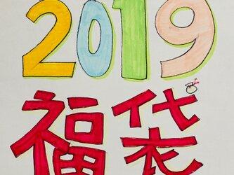 2019年!選べる福袋♪の画像