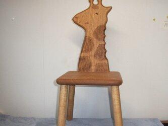 キリン椅子の画像