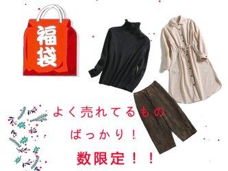 ★2019福袋★超お得な三点セット ハイネックニット+ロングシャツワンピース+理想型パンツの画像