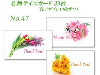 No.47 春の花のブーケ 名刺サイズカード   30枚の画像