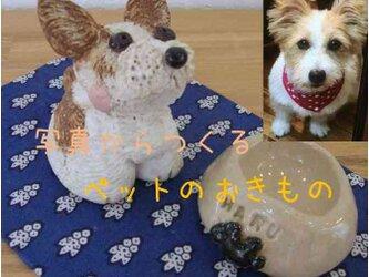 【受注生産】写真からつくるペットの置き物(陶器) わんこ 犬 ペット オーダーメイド 家の子 の画像