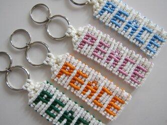 二重カンでマクラメ編みのキーホルダー~楽しい色のPEACEの画像