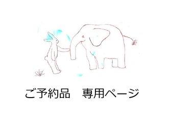 juno様専用ページの画像