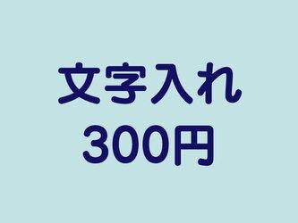 文字入れ +300円の画像