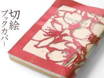 切り絵ブックカバー 桜 透明背景 赤の色渋紙 文庫本サイズの画像