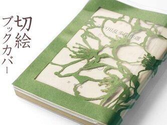 切り絵ブックカバー 桜 透明背景 抹茶の色渋紙 文庫本サイズの画像