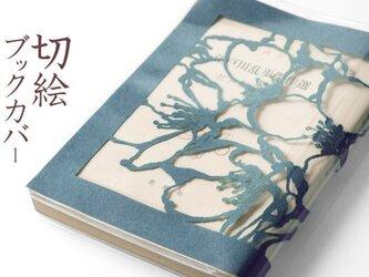 切り絵ブックカバー 桜 透明背景 青グレーの色渋紙 文庫本サイズの画像